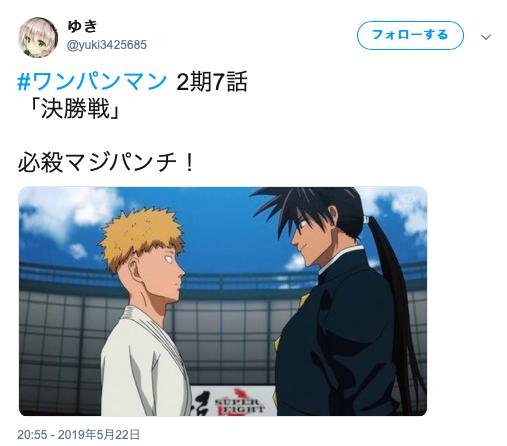 ワンパンマンアニメ2期7話