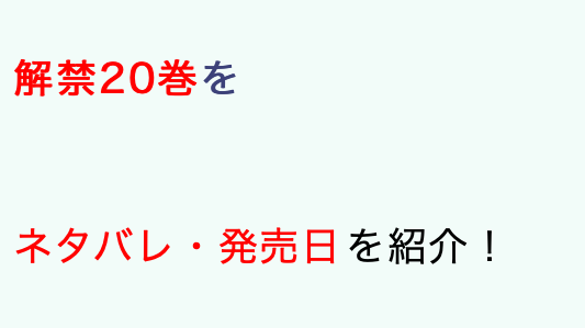 解禁20巻ネタバレ