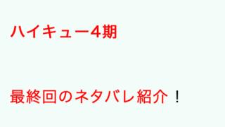 ハイキュー4期最終回ネタバレ