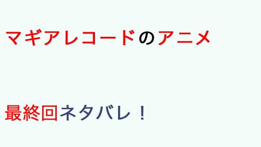 マギアレコードアニメ最終回ネタバレ