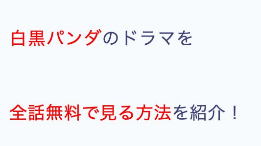 白黒パンダドラマ動画無料
