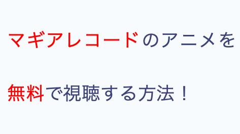 マギアレコードアニメ無料