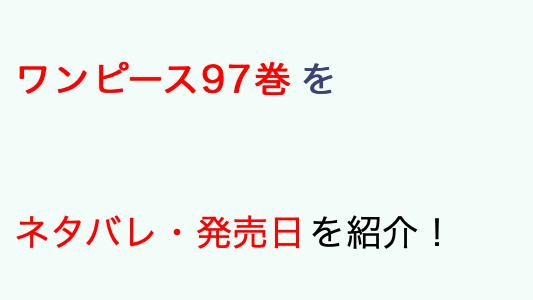 ワンピース単行本97巻ネタバレ発売日