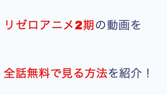 リゼロアニメ2期無料動画