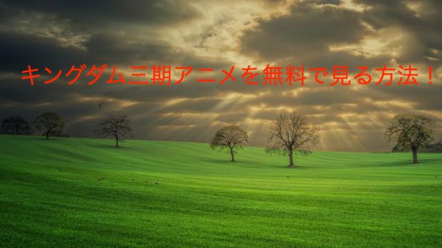 キングダムアニメ三期無料